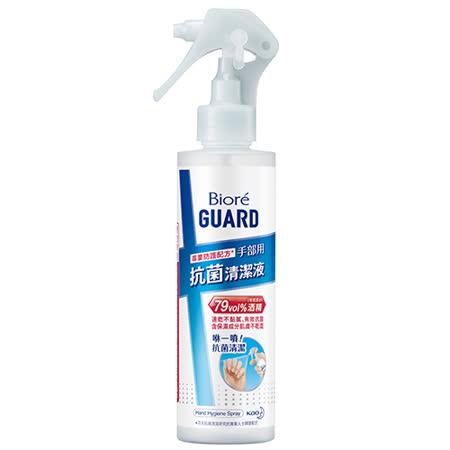 Biore手部抗菌清潔液-隨身噴霧175ml