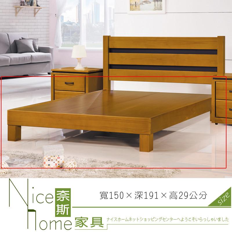 奈斯家具nice420-2-ht 全實柚木5尺床底