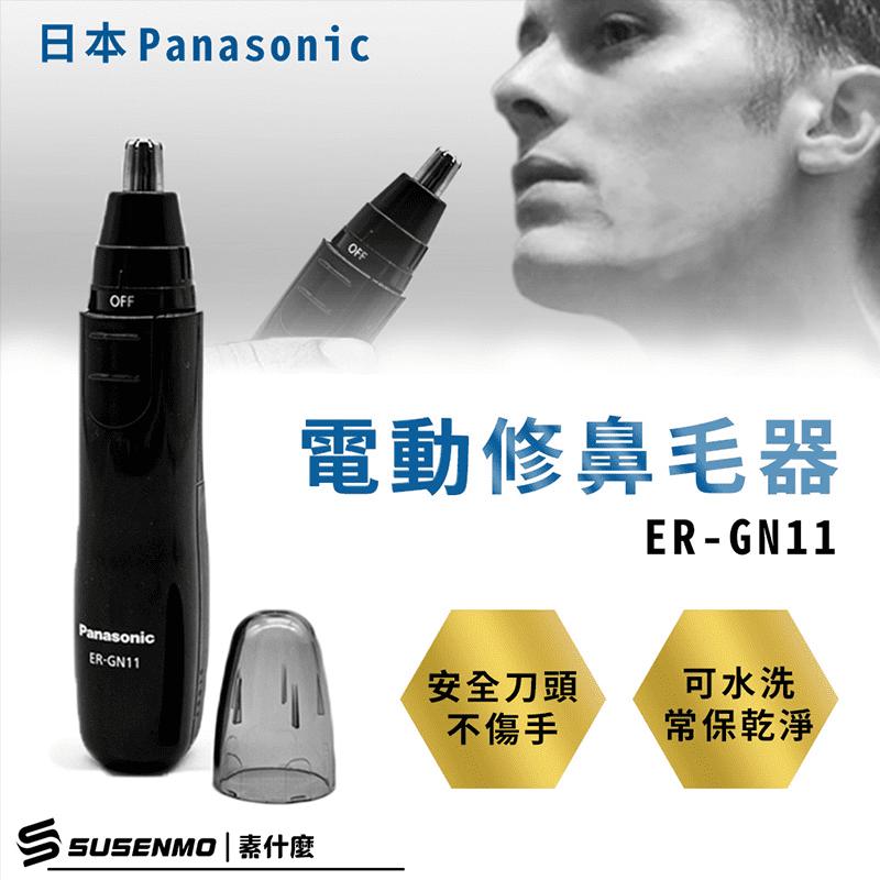 Panasonic 國際牌 輕巧型電動多功能修鼻毛器