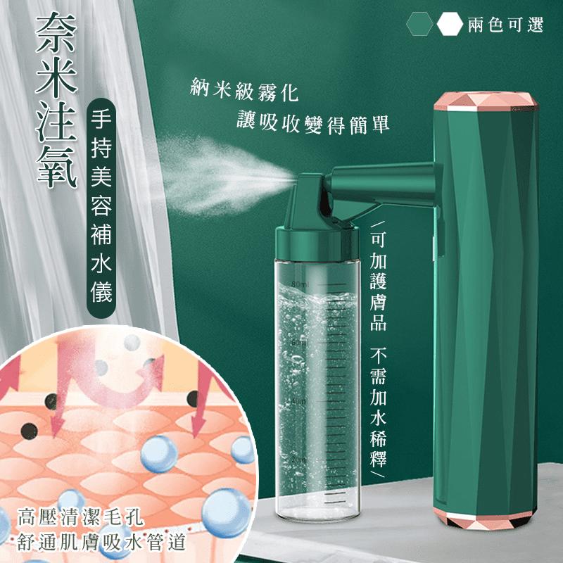 奈米注氧手持美容補水儀