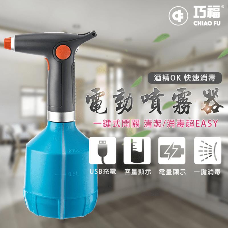 巧福自動噴霧器 UC-105 (酒精,消毒,防疫,清潔,園藝)