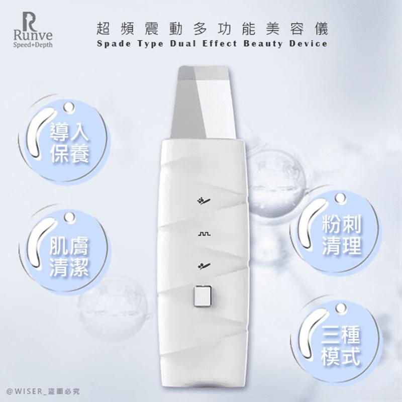 【Runve嫩芙】超聲波美容美顏儀鏟皮機粉刺機(ARBD-102)
