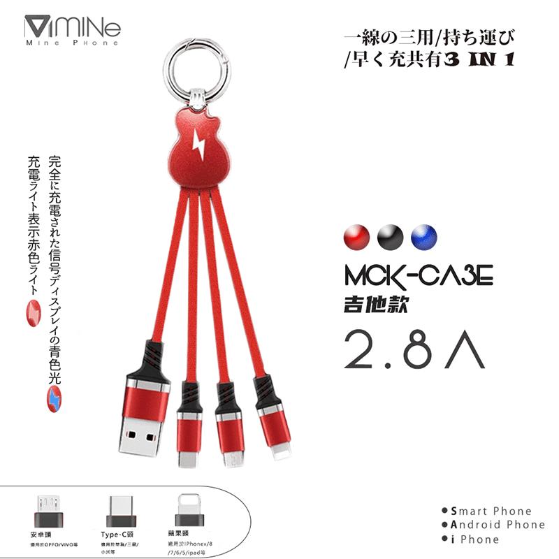 【Mine Phone】MCK-CA3E 吉他款鑰匙圈 3合1 快速充電線