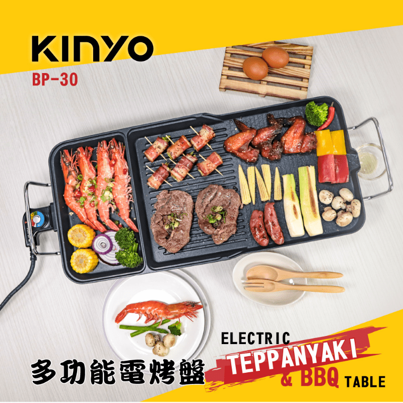 【KINYO】多功能電烤盤 BP-30(在家烹飪必備)