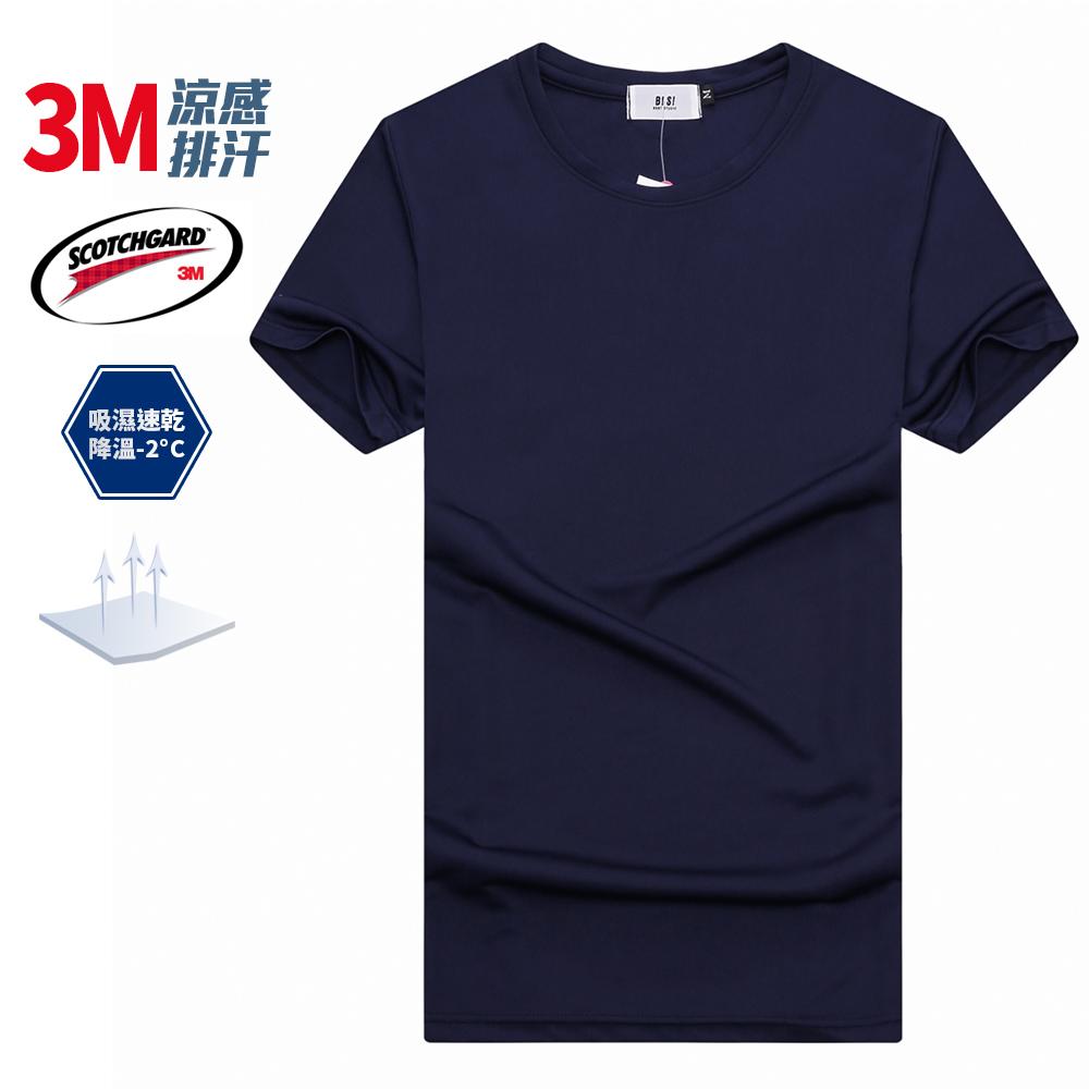 現貨在台 台灣製 美國3M吸濕排汗衫 運動網眼透氣涼感素面上衣【QSPG6350】