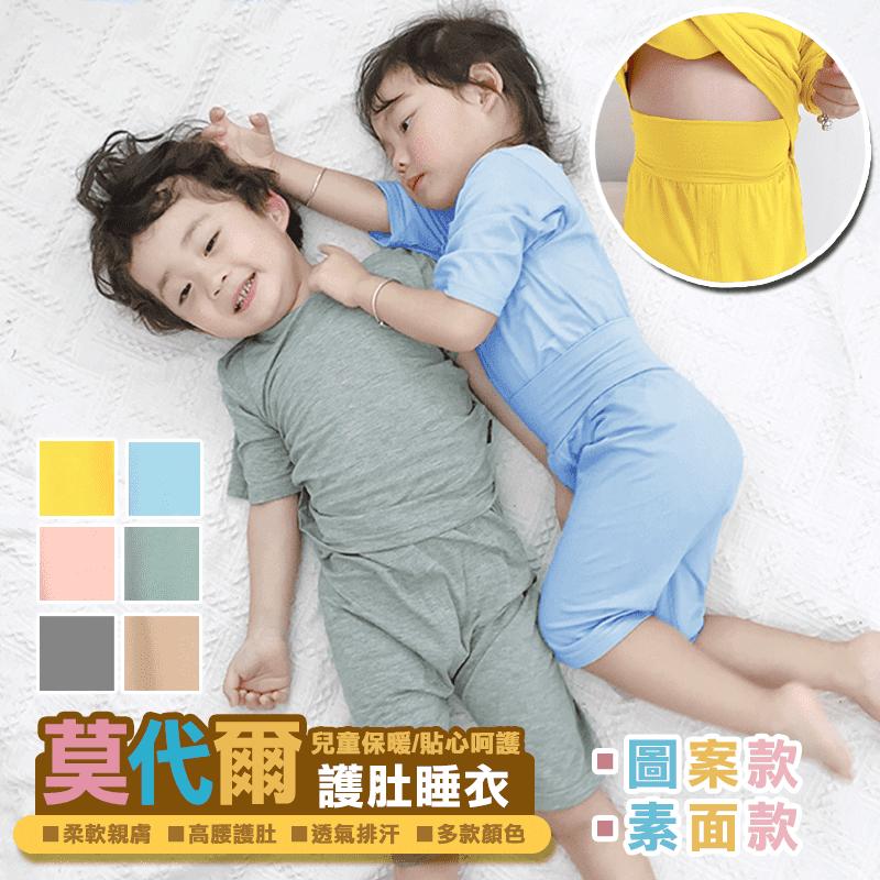 兒童莫代爾空調護肚睡衣