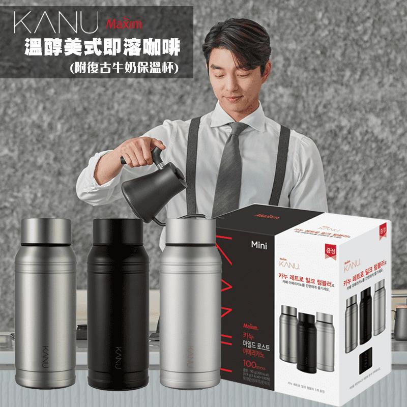 KANU【Maxim】KANU 溫醇美式即溶咖啡-附復古牛奶保溫杯