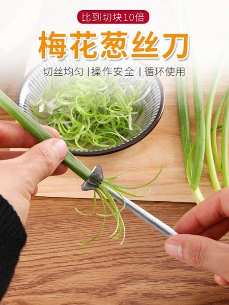 刨絲器 通諾梅花蔥絲刀超細切蔥絲器越南廚房餐廳創意刨蔥花切絲造型工具 嬡孕哺