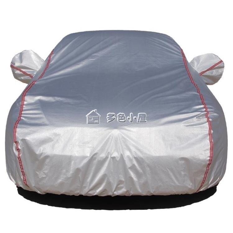 汽車防曬罩汽車車衣車罩牛津布車套外罩防曬防雨隔熱套子防塵遮陽罩通用 摩可美家