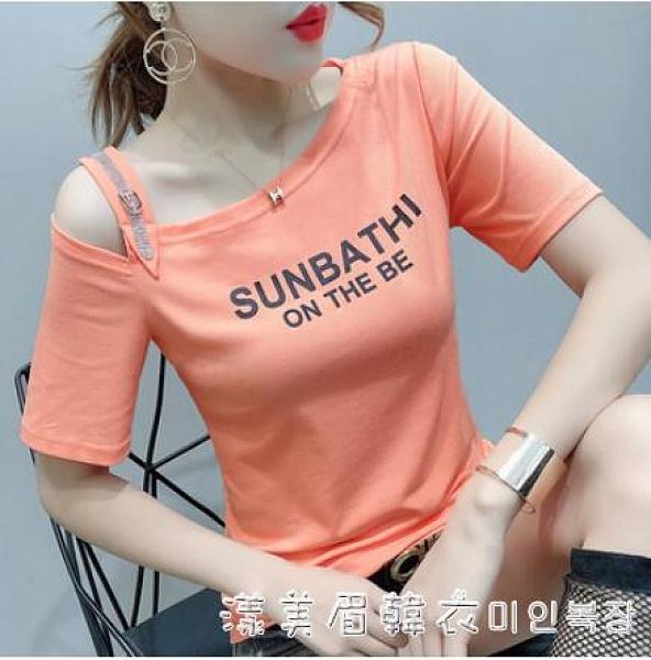 2021夏裝新款性感露肩T恤女短袖修身半袖體恤設計感小眾心機上衣 美眉新品