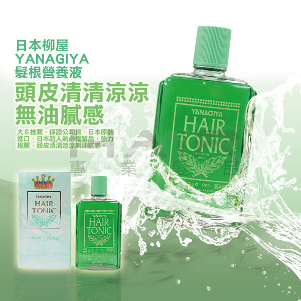 日本柳屋YANAGIYA 雅娜蒂髮根營養液