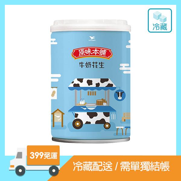 點數15%★食品飲料滿千–(預/宅)冷藏-原味本舖牛奶花生255g*24入