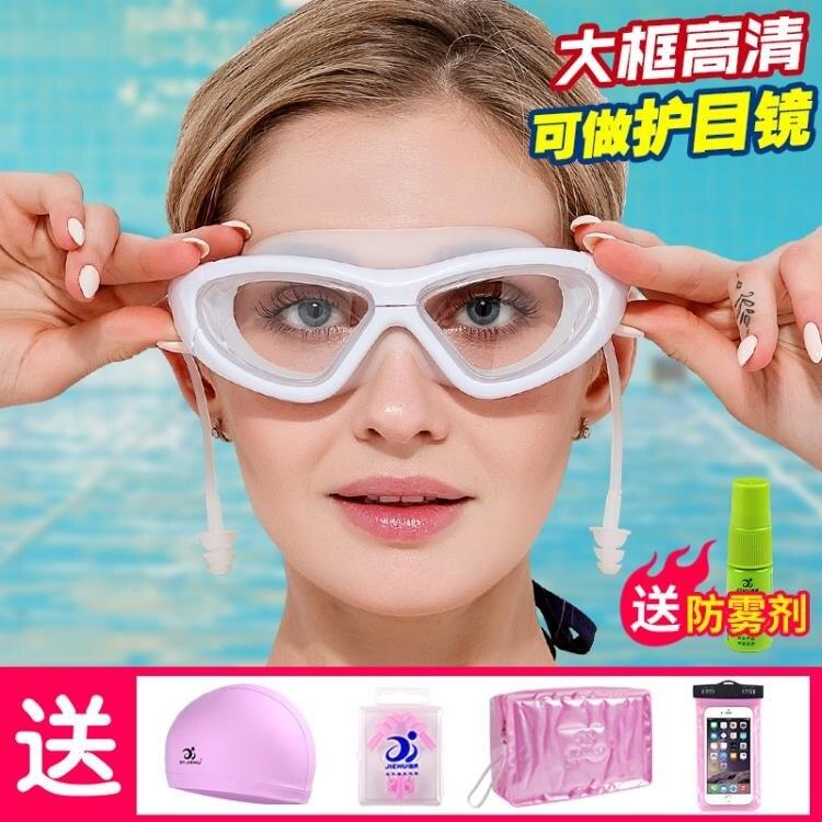 游泳眼鏡大框防水防霧高清泳鏡泳帽套裝備潛水男女帶度數泳鏡   果果輕時尚