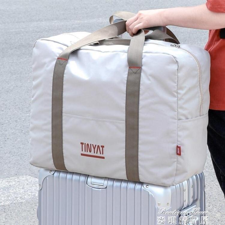 旅行袋 手提旅行包女大容量收納袋折疊包輕便可套拉桿箱旅行袋待產行李包YYJ 【全館免運】