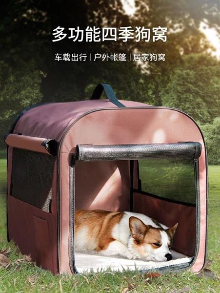 狗窩四季通用大型犬狗屋車載狗籠夏天涼窩房子型戶外帳篷寵物用品【快速出貨】