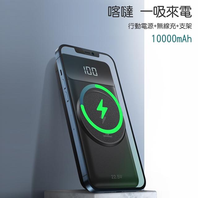 TOTU 拓途 雷霆系列磁吸無線快充支架行動電源10000mAh CPBW03