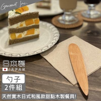 GRAPPORT 日式和風款甜點木製勺子14CM-2件組