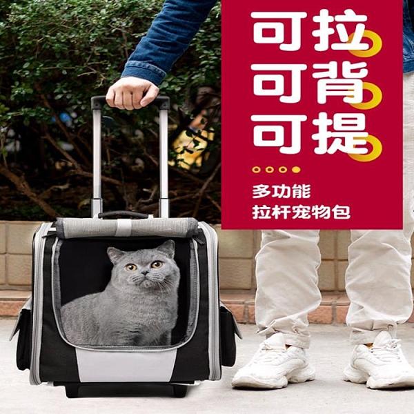 寵物雙肩背包外出便攜狗狗拉桿箱戶外旅行外帶寵物包貓包貓咪用品