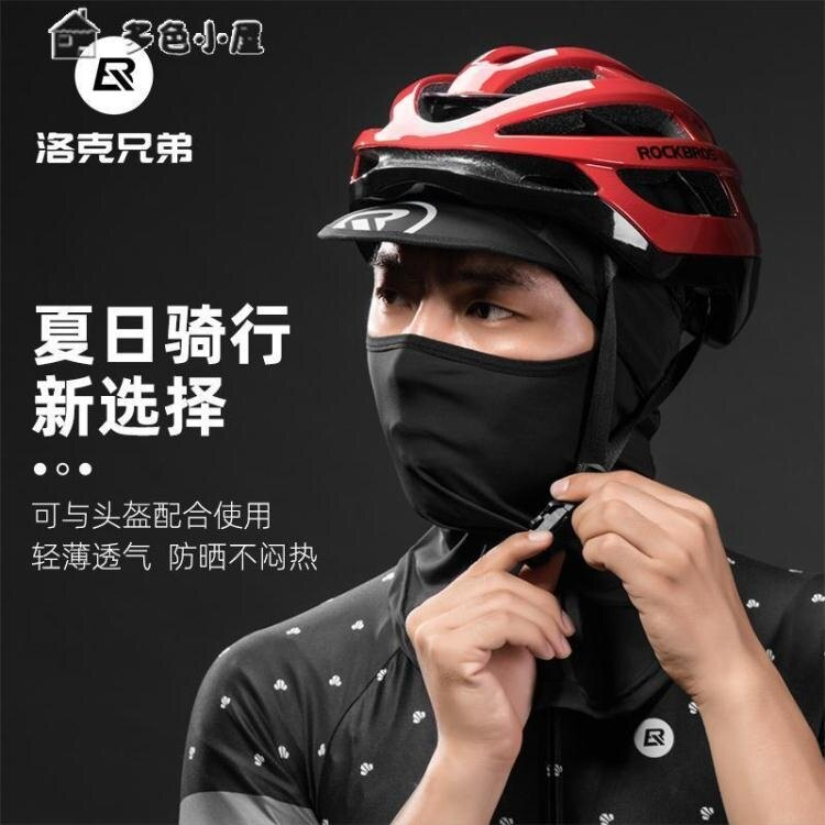 防曬圍脖防曬面罩全臉夏季冰絲頭套男戶外騎行裝備摩托車釣魚圍脖 摩可美家