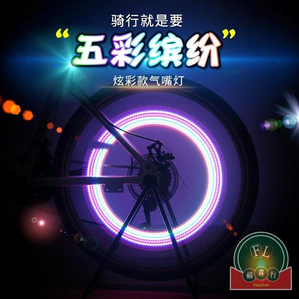 【2個】自行車燈氣門燈山地車輻條燈裝飾燈騎行裝備【福喜行】