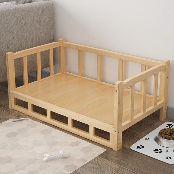 狗窩狗床實木泰迪金毛可拆洗木質寵物床貓咪床四季通用床頭柜貓窩【母親節禮物】