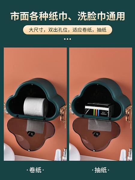 紙巾盒 衛生間紙巾盒云朵洗臉巾收納盒免打孔防水廁所衛生紙置物架抽紙盒