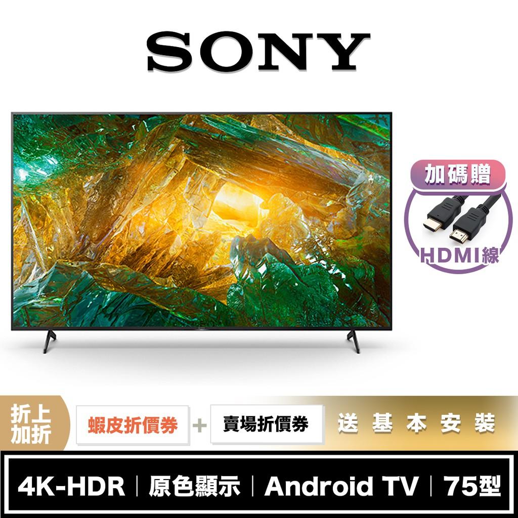 SONY KD-75X8000H 75吋 4K 聯網 電視