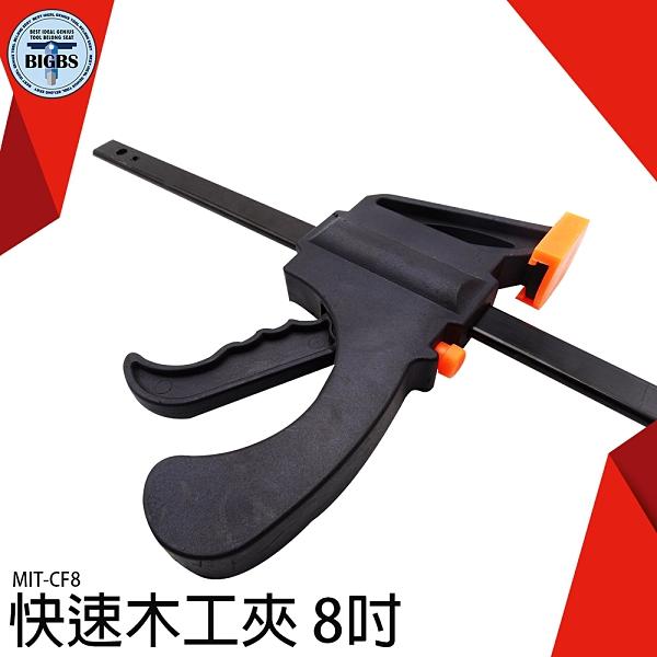 《利器五金》MIT-CF8 夾緊器 固定夾 快速萬用 拼接 快速神器 工具夾 反裝設計 鐵工電焊