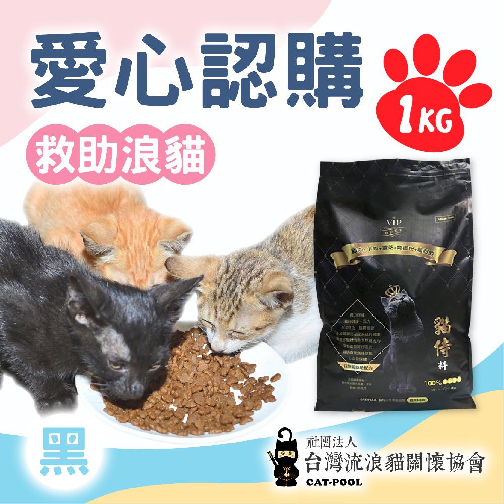 預購《台灣流浪貓關懷協會x愛心飼料》認購捐好糧-黑貓侍飼料-1kg(購買者不會收到商品)