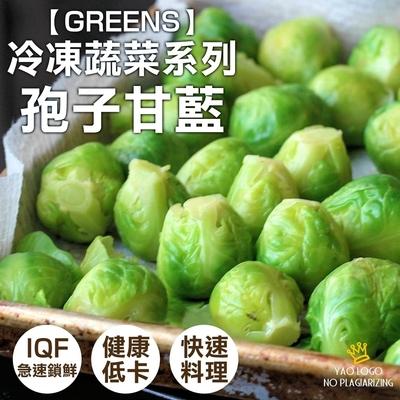 【極鮮配】冷凍蔬菜系列孢子甘藍 1000g±10%/包*8包