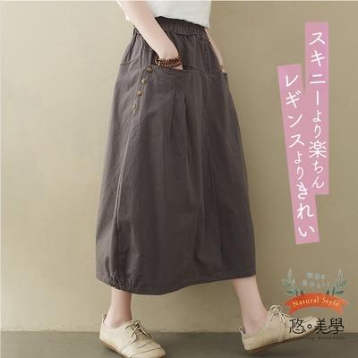 悠美學-日系文藝鬆緊裙腰對稱口袋造型九分裙-2色(F)