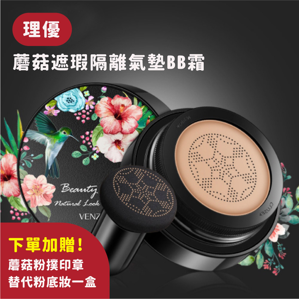 bb霜-蘑菇 遮瑕霜 氣墊 bb霜-E210907-此為貼身商品不可退換貨