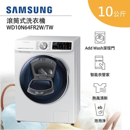 SAMSUNG 三星 10公斤 潔徑門系列 洗脫烘 滾筒洗衣機 WD10N64FR2W/TW
