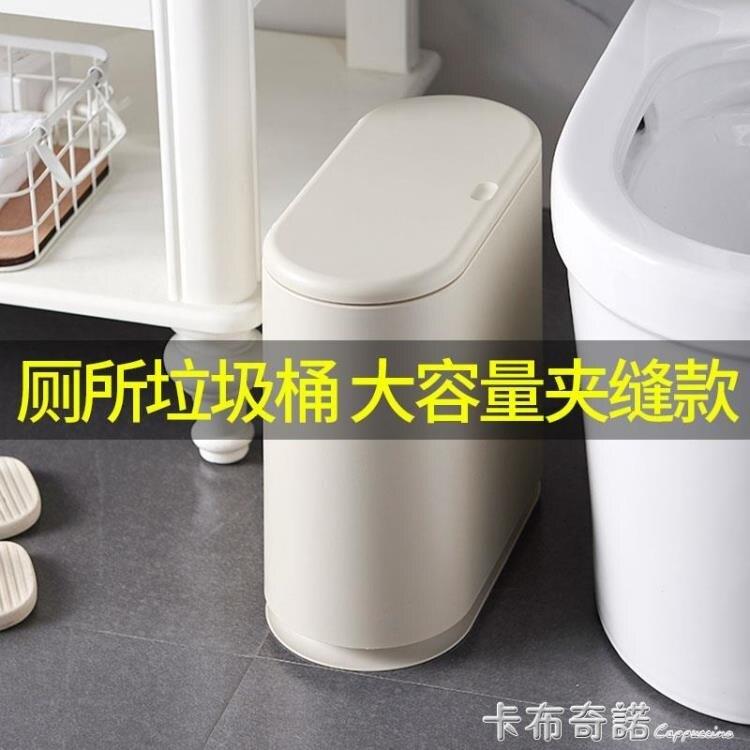 按压式垃圾桶家用卫生间厕所客厅创意窄小简约现代带盖夹缝纸篓