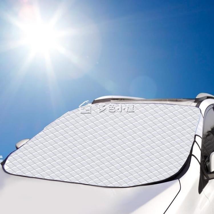 汽車防曬罩汽車遮陽擋前擋風玻璃車窗遮光風擋防霜防光布小車夏季車用防 摩可美家
