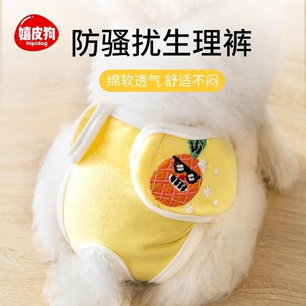 狗狗生理褲月經褲母狗小型泰迪法斗大姨媽女衛生巾寵物經期姨媽褲快速出貨