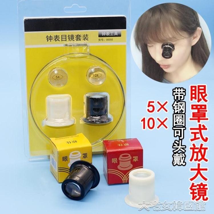 修錶工具修錶工具頭戴式鐘錶放大鏡10倍5倍手錶維修專用目鏡寸鏡眼罩式 【免運快出】