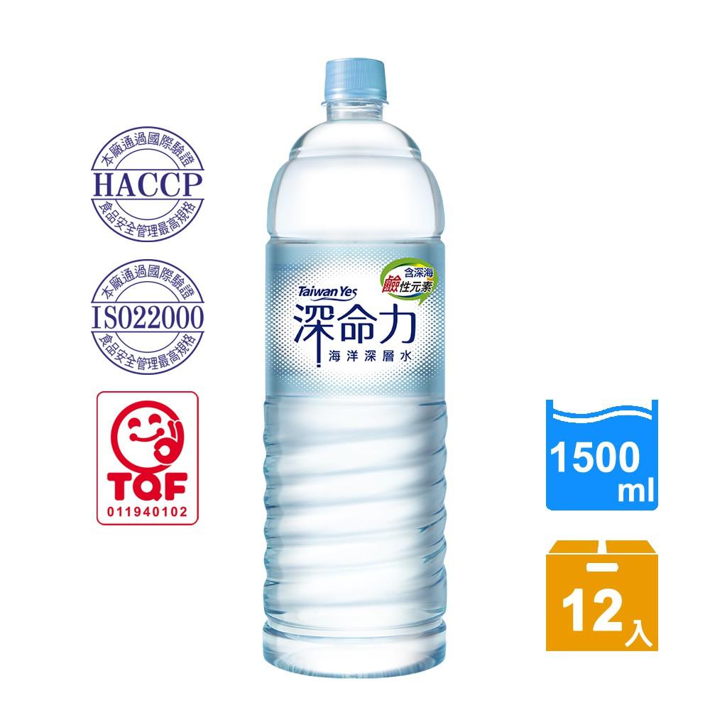 Taiwan Yes 深命力海洋深層水 1500mL (12瓶/箱)-黑貓宅急便配送 (公寓可搬上樓)