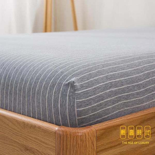 全棉天竺棉床包床單件條紋純色針織棉床罩【轻奢时代】