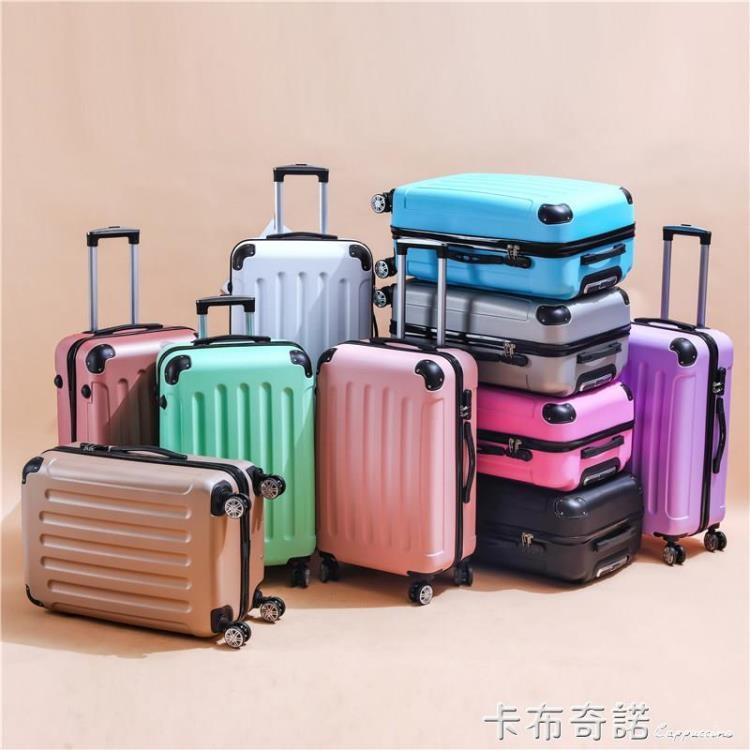 拉桿箱24旅行密碼皮箱子萬向輪20寸小型學生男網紅潮時尚行李箱女