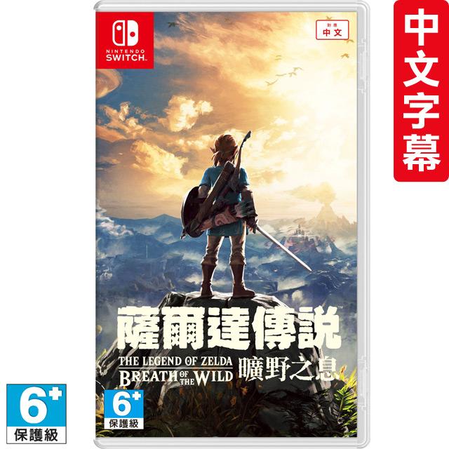Nintendo Switch《薩爾達傳說 曠野之息》