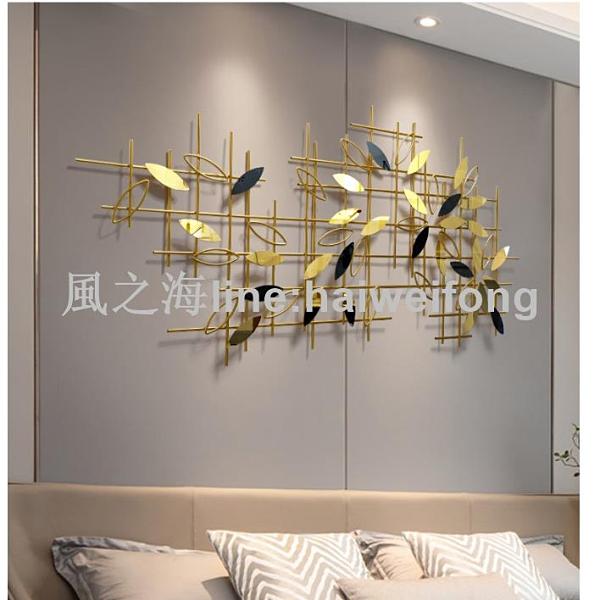現代壁畫鐵藝壁掛客廳沙發背景墻掛件墻上裝飾品家用輕奢【風之海】