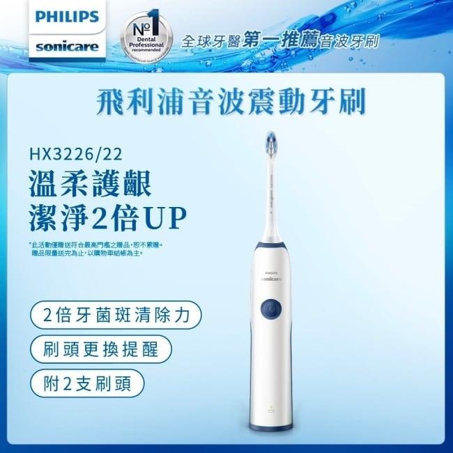 Philips飛利浦 潔淨音波震動牙刷/電動牙刷 HX3226/22