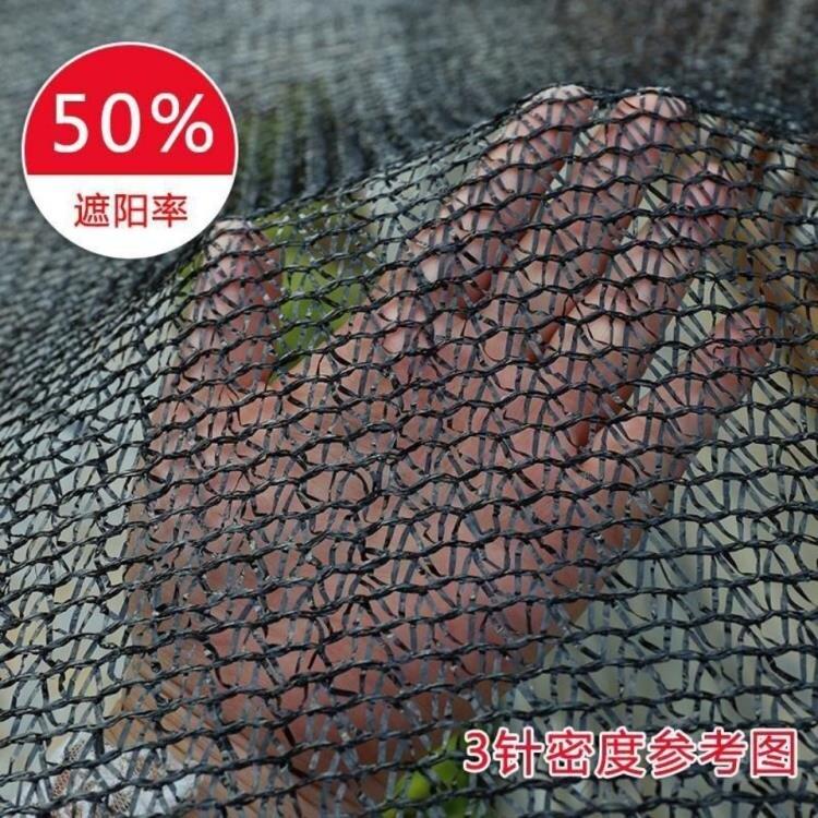 遮陽網 黑色加密加厚遮陽網防曬網大棚養殖遮陰網隔熱網遮光網防塵蓋土網 摩可美家