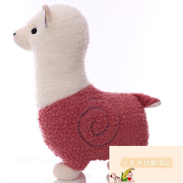 抱枕生日禮物女孩玩偶毛絨玩具羊駝公仔布娃娃【小玉米】