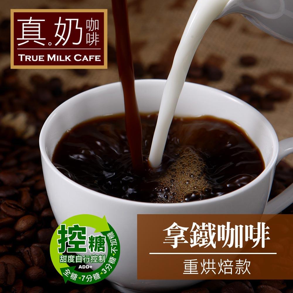 巴黎旅人 C03拿鐵咖啡 重烘焙款(8包/盒)