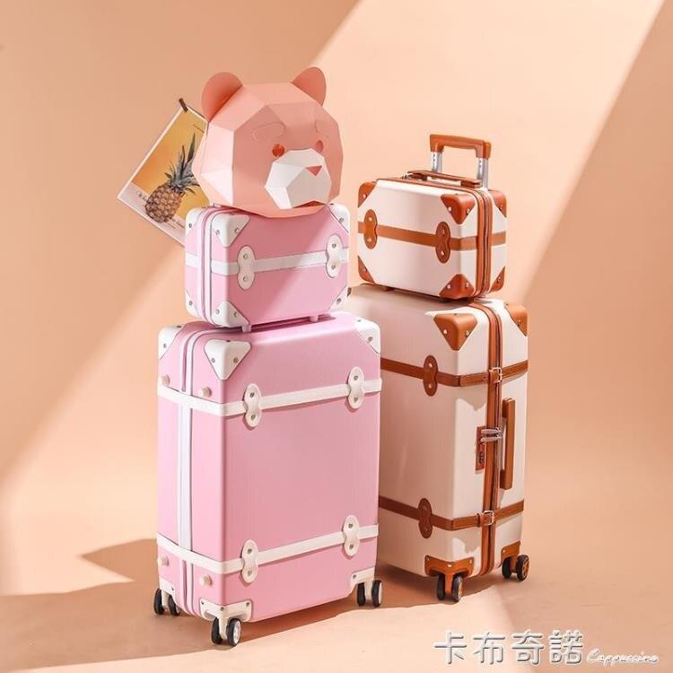 新款拉桿行李箱可愛網紅少女旅行箱學生大容量密碼箱子母皮箱包26