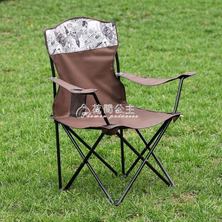 戶外折疊椅扶手椅寫生釣魚旅行椅多功能簡易便攜野外露營導演椅 摩可美家