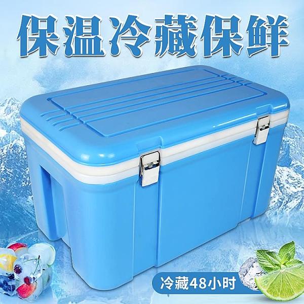 SCB塑料保溫箱家用車載冷藏箱戶外冰箱外賣便攜保鮮釣魚商用冰桶 【母親節特惠】