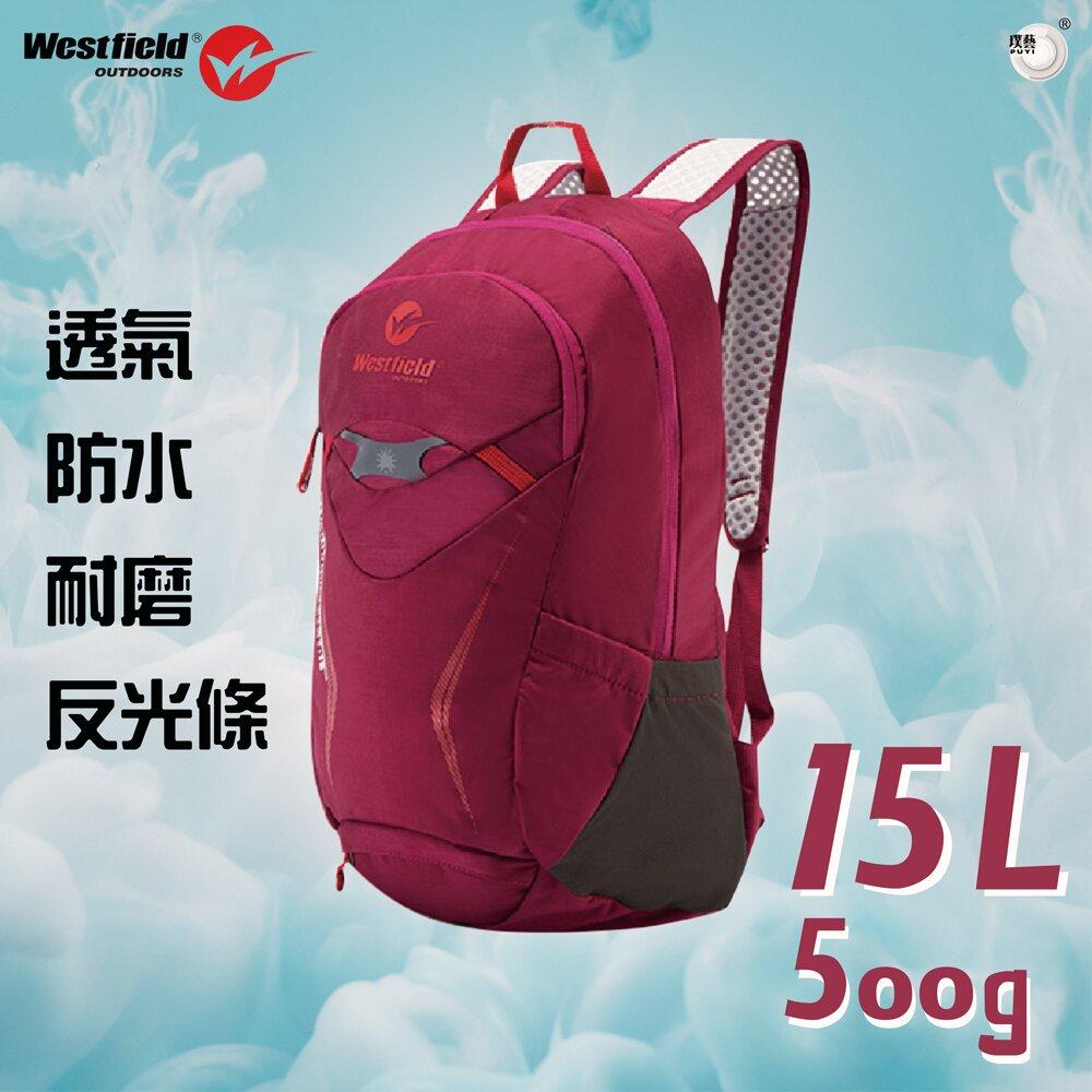 【Westfield】雙肩休閒後背包-戶外登山-露營-騎行-旅遊(15L/輕便/簡約/機能)